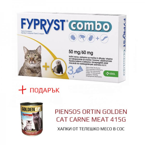 Fypryst Combo 50 mg. + Подарък - Golden Cat Carne Meat 415g.